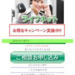 ライフネットは東京都港区赤坂3-16-5の闇金です。