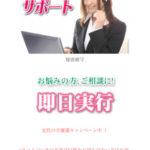 サポートは東京都港区赤坂2-14-27の闇金です。
