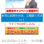 セブンファイナンスは東京都中央区日本橋横山町6-15の闇金です。
