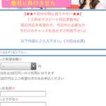 チューリップは東京都新宿区新宿4-3-17の闇金です。