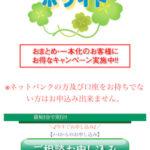 ホワイトは東京都渋谷区恵比寿1-19-19の闇金です。