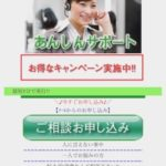 あんしんサポートは東京都港区赤坂3-16-5の闇金です。