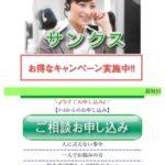 サンクスは東京都港区赤坂3-16-5の闇金です。