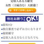 バンクイックは東京都千代田区外神田1-1の闇金です。