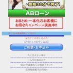 ABローンは東京都渋谷区代々木1-43-7 2Fの闇金です。