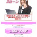 Zローンは東京都千代田区東神田1-10の闇金です。