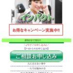 インパクトは東京都港区赤坂3-16-5の闇金です。