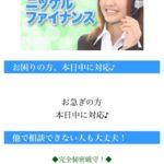 ニッケルファイナンスは東京都新宿区新宿7-11-8の闇金です。