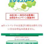 ビジネスローンは東京都渋谷区恵比寿1-19-19の闇金です。
