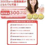 株式会社ネクストは東京都新宿区西新宿1-8-2-9Fの闇金です。