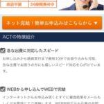 ACT(アクト)は闇金です。