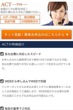 ACTの闇金サイト
