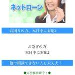 ネットローンは東京都千代田区神田佐久間町5-12の闇金です。