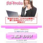 グッドキャッシュは東京都千代田区神田佐久間町5-12の闇金です。