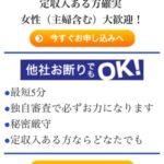グッドキャッシュは東京都千代田区外神田1-1の闇金です。