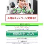 プラネットは東京都港区赤坂3-16-5の闇金です。