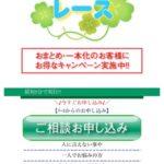 レースは東京都台東区上野7丁目1-8の闇金です。