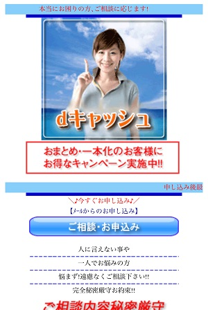 dキャッシュの闇金サイト