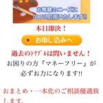 マネーフリーは東京都港区麻布十番2-21-6の闇金です。