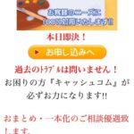 キャッシュコムは東京都港区麻布十番2-21-6の闇金です。
