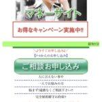 マネーサイトは東京都港区赤坂3-16-5の闇金です。