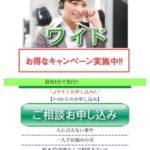 ワイドは東京都港区赤坂3-16-5の闇金です。