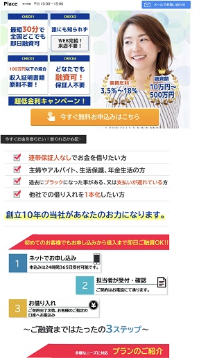 Placeの闇金サイト