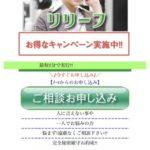 リリーフは東京都港区赤坂3-16-5の闇金です。