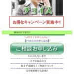 チョイスは東京都港区赤坂3-16-5の闇金です。