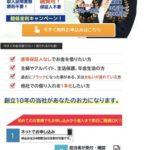 contactは東京都豊島区東池袋3-1-1サンシャイン60の闇金です。