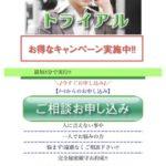 トライアルは東京都港区赤坂3-16-5の闇金です。