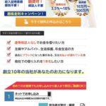 ジャパン・ファイナンシャルは東京都中央区京橋2-14-1-9階の闇金です。