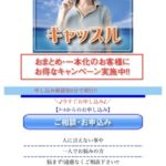 キャッスルは東京都渋谷区代々木1-43-7 2Fの闇金です。