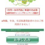 キャッシングAIWAは東京都渋谷区恵比寿1-19-19の闇金です。
