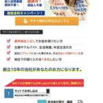 朝日カードサービスは東京都新宿区四谷一丁目6番1号の闇金です。