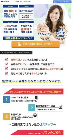 朝日カードサービスの闇金サイト