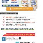 第一カードサービスは東京都中央区京橋2-5-18の闇金です。