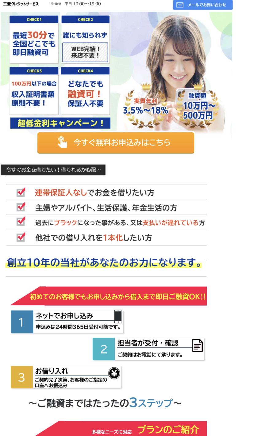 三菱クレジットサービスの闇金サイト